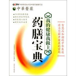 《中华医药丛书:药膳宝典》PDF电子书