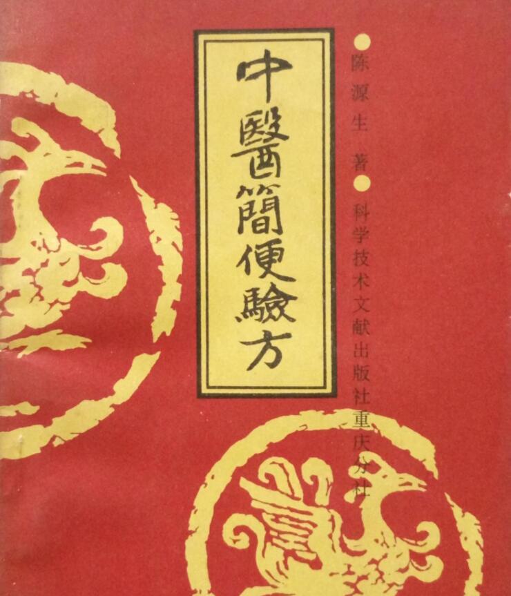 《中医简便验方》PDF电子书下载