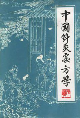 中国针灸处方学PDF电子书