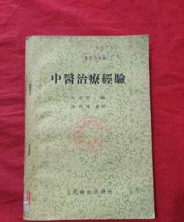 《中医治疗经验》PDF电子书下载