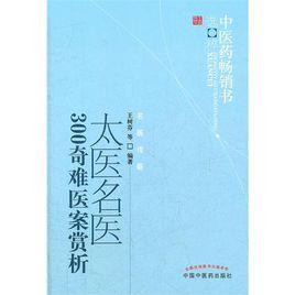《太医名医300奇难医案赏析》PDF电子书下载
