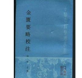 《金匮要略校注》PDF电子书下载