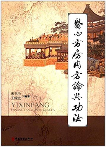 《<医心方>房内方论与功法》PDF电子书下载