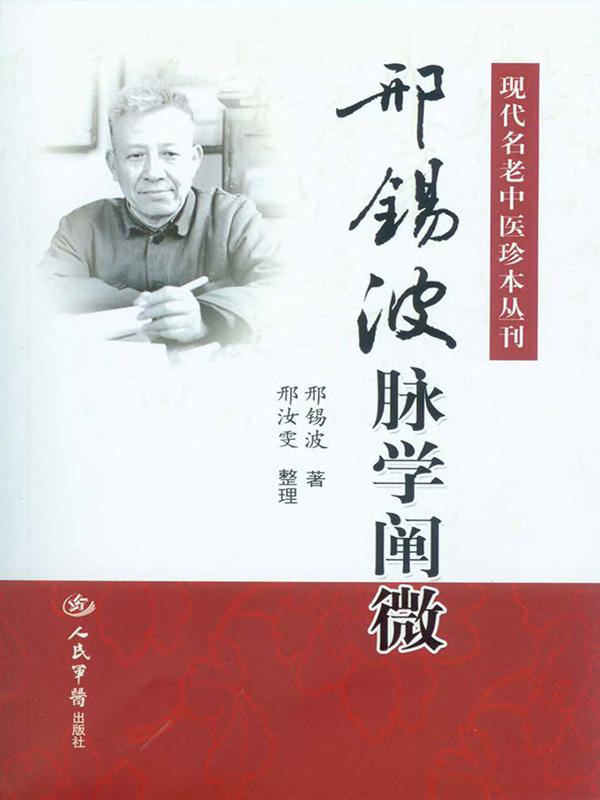 邢锡波《脉学阐微》PDF电子书下载