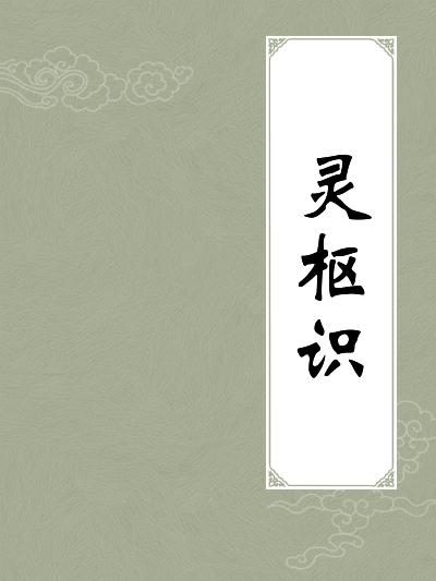 丹波元简《灵枢识》PDF电子书下载