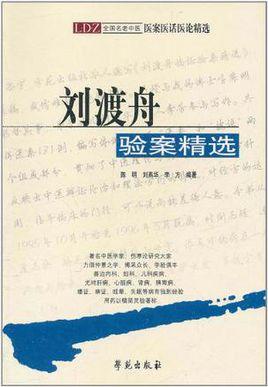 《刘渡舟验案精选》,刘渡舟医案PDF电子书下载