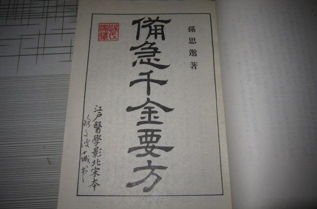 高清古版《千金方》(1-32册全)PDF电子书下载