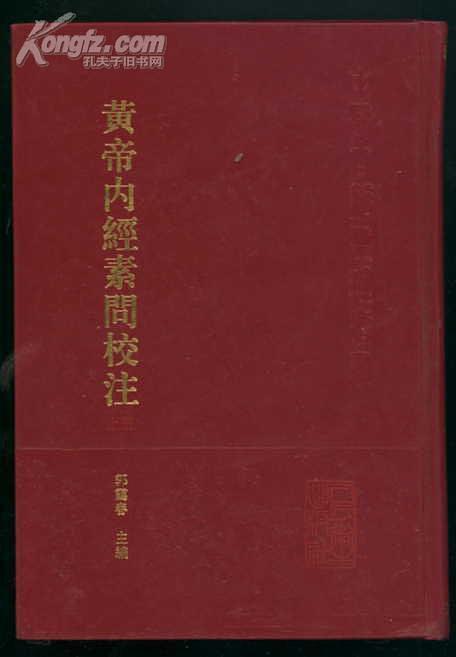 黄帝内经素问校注(上下册)PDF电子书