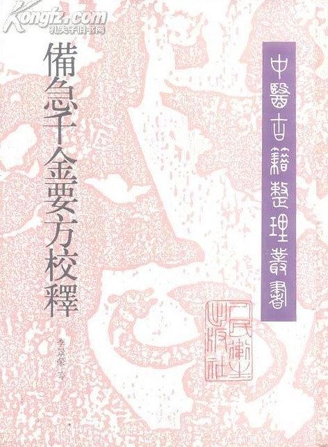 《备急千金要方校释》PDF电子书下载