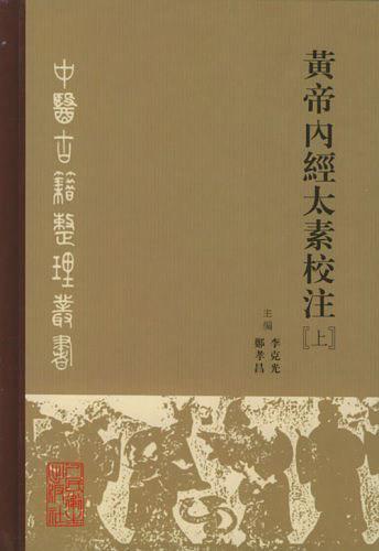 《黄帝内经太素校注(上、下册)》PDF电子书下载