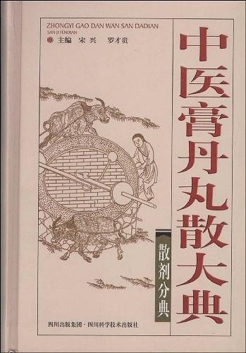 《中医膏丹丸散大典》(共3册)PDF电子书下载