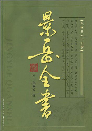 《景岳全书》PDF电子书下载