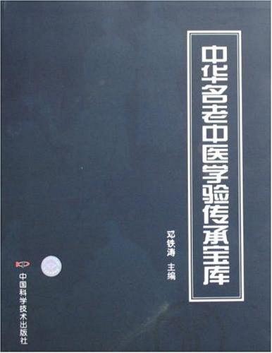 《中华名老中医学验传承宝库》PDF电子书下载