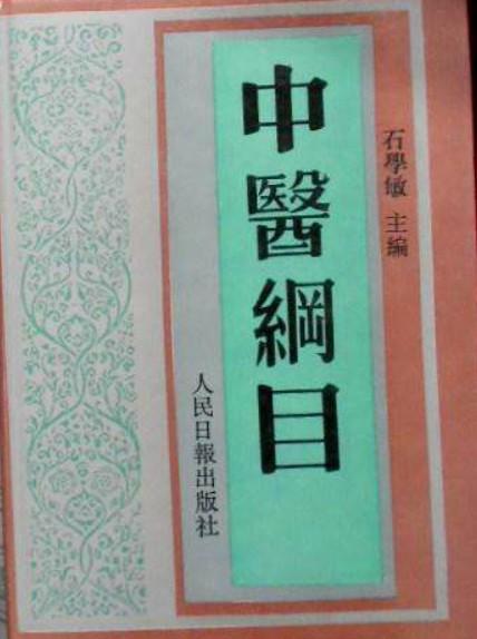 《中医纲目》(上册)PDF电子书下载