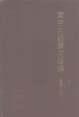 《黄帝内经素问语译》PDF电子书下载
