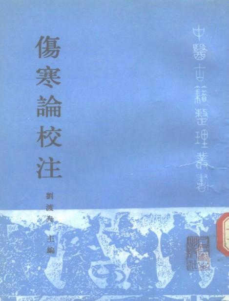 刘渡舟《伤寒论校注》PDF电子书下载