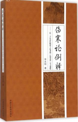 《伤寒论例释》PDF电子书下载