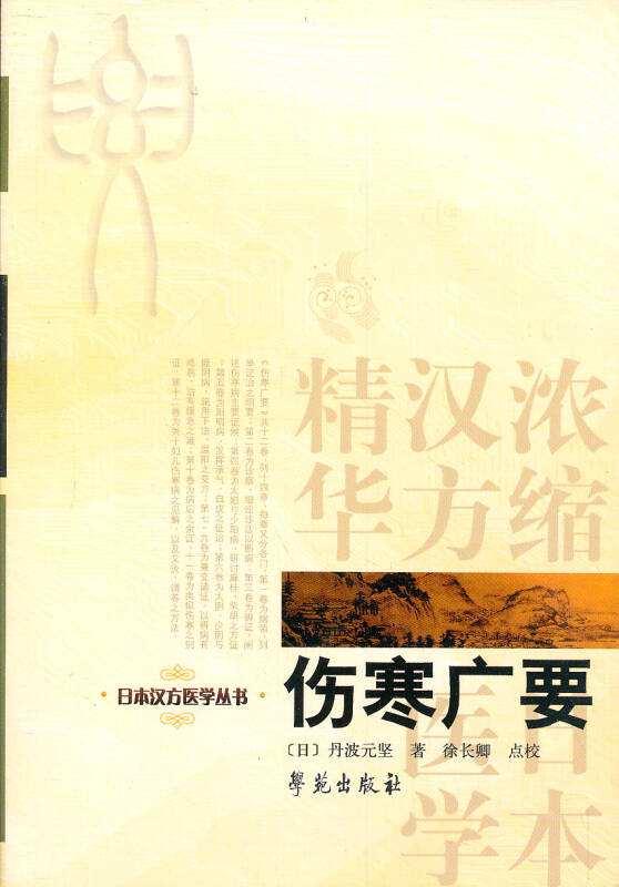 丹波元简《伤寒广要》PDF电子书下载