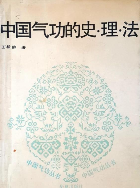 中国气功的史·理·法