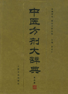 中医方剂大辞典(高清十一卷完全版)