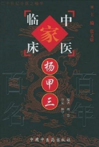 中国百年百名中医临床家丛书 杨甲三