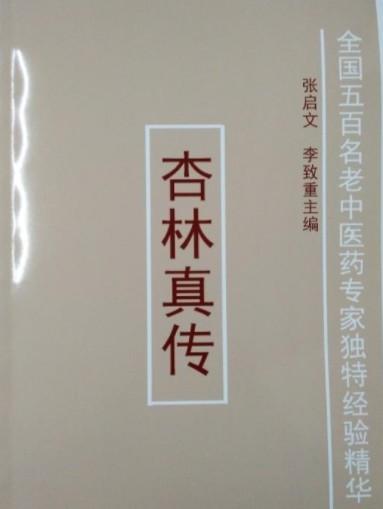 杏林真传:全国500名老中医药专家独特经验精华