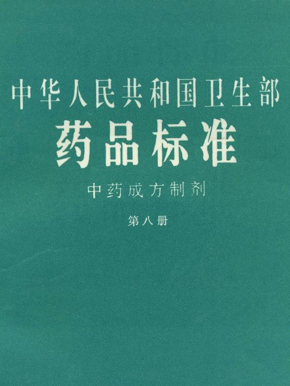 中药成方制剂(全20册)