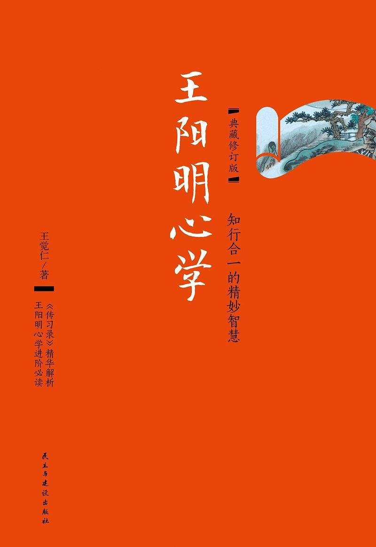 王阳明心学 典藏修订版