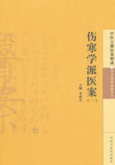 中医古籍医案辑成·伤寒学派医案(一二册)
