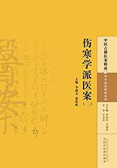 中医古籍医案辑成·伤寒学派医案(二)