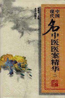 中国现代名中医医案精华(全六册)